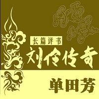 单田芳:刘伶传奇【高清】
