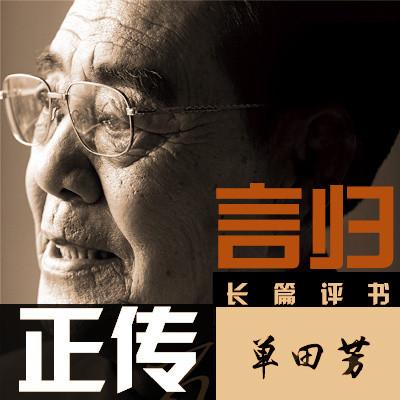 单田芳自传:言归正传【高清】