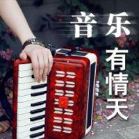 音乐有情天