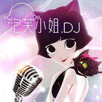 泡芙小姐DJ