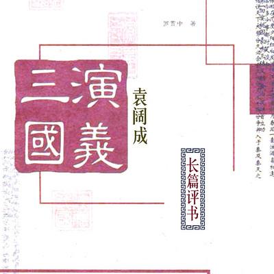 袁阔成:三国演义