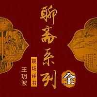 王玥波:聊斋系列