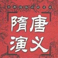 单田芳:新隋唐演义