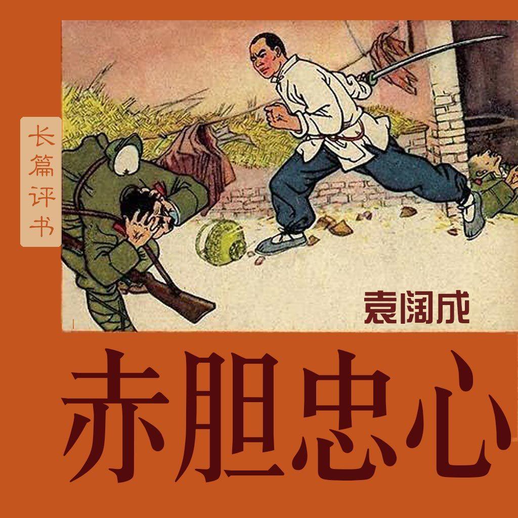 袁阔成:赤胆忠心【高清】
