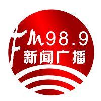 平顶山新闻综合广播