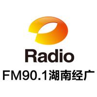 湖南经广FM901