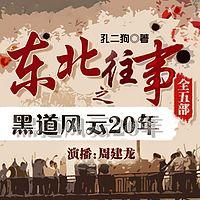 黑道风云20年(全5部)【周建龙演播】
