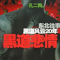 黑道悲情(全集)【周建龙演播】——东北往事:黑道风云20年前传