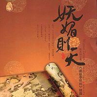 妩媚则天(88集全本)