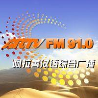 阿拉善汉语综合广播
