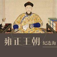 纪连海正说雍正王朝【全集】