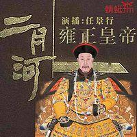 雍正皇帝(全三卷)【二月河帝王系列】