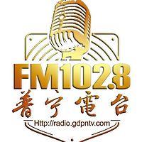 普宁人民广播电台