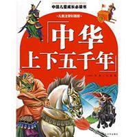 中华五千年