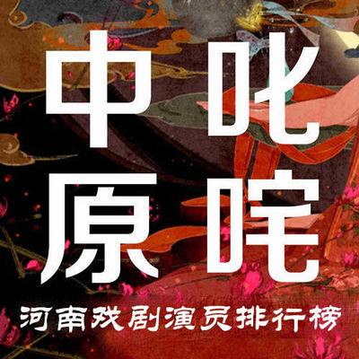 叱咤中原——河南戏剧演员排行榜历届颁奖盛典合集