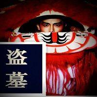 盗墓笔记1七星鲁王宫(粤语版)