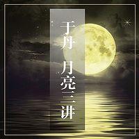 于丹:月亮三讲