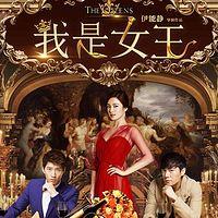 我是女王【中文版《欲望都市》】