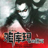 罗飞长篇系列3恐怖谷(摄魂谷之雅库玛的诅咒)
