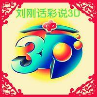刘刚话彩说3d
