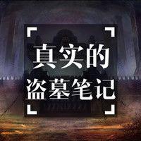 历史上真实的盗墓笔记【全集】