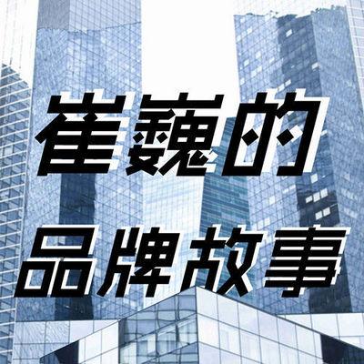 崔巍的品牌故事