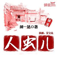 """刘一达:人虫儿【艾宝良演播,看人虫儿""""斗法""""】"""