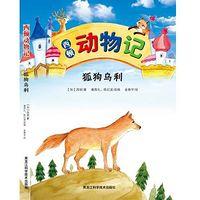 西顿动物记:狐狗乌利
