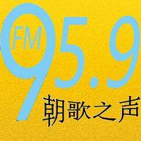 淇县人民广播-朝歌之声FM959