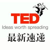 TED演讲 最新速递