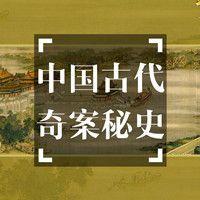 中国古代奇案秘史【全集】