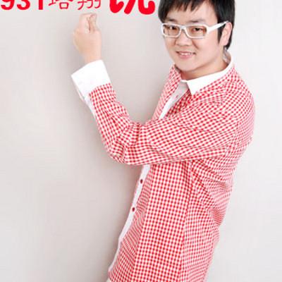 931培翔说