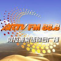 阿拉善蒙语综合广播