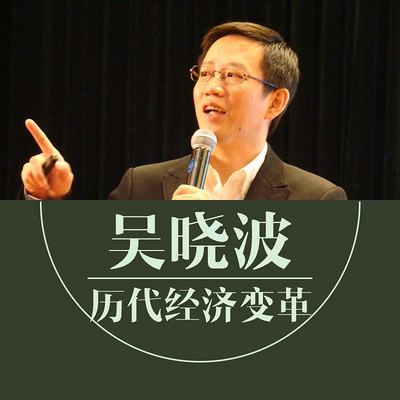 吴晓波:历代经济变革