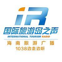 海南旅游广播·国际旅游岛之声