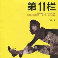 刘翔-第11栏
