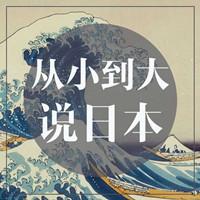 从小到大说日本【全集】