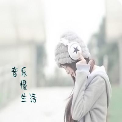 音乐慢生活