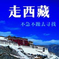 《不急不躁去寻找走西藏》