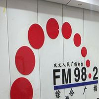FM98.2巩义新闻广播