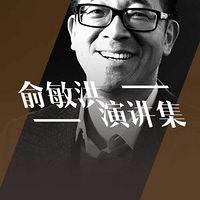 俞敏洪演讲精选