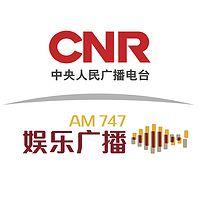 CNR娱乐广播