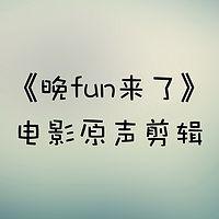 《晚fun来了》电影原声剪辑