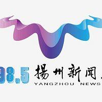 扬州新闻广播