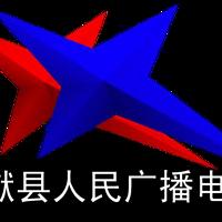 献县人民广播电台