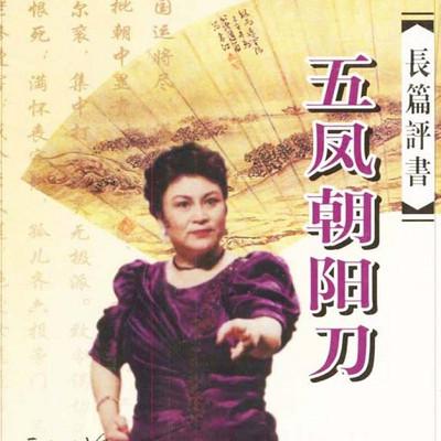 刘兰芳:五凤朝阳刀
