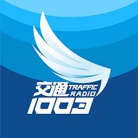 广西电台交通1003