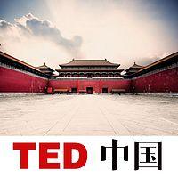 【双语】TED中国篇