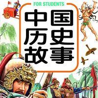 中国历史故事【和孩子?#40644;?#23398;历史】
