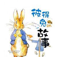 小雪老师讲《彼得兔的故事》